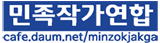 민족작가연합 / Korean National Writers and Artists Association